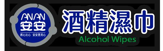 安安酒精濕巾
