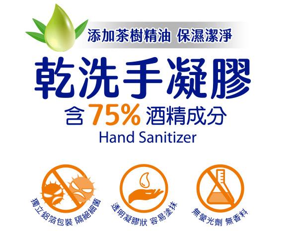 【安安】乾洗手凝膠