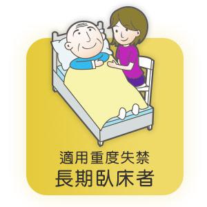適用重度失禁:長期臥床者