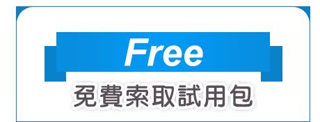 免費索取樣品